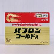 大正製薬パブロンゴールドA(微粒)44包【指定第2類医薬品】