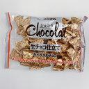 高岡食品 ショコラ生チョコ仕立て 192g チョコレート【タカオカ】【4975162903468】