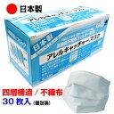 【2箱から送料無料】日本製 マスク プリーツ構造 不織布 3
