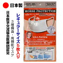 日本製 モースガードマスク 高機能 モースマスク モースプロ