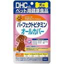 DHC 犬用サプリメント パーフェクトビタミンオールカバー(60粒)【安全、高品質、食塩不使用、着色料保存料無添加、安心できる品質で愛犬の健康を守ります。】