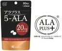 【在庫品】アラプラス 5-ALA20 60粒入り(30日分)