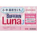 【第2類医薬品】【送料無料】バファリンルナJ 12錠 【アセトアミノフェン配合、痛みをおさえ、熱を下げます。】