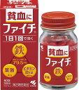 【第2類医薬品】小林製薬 ファイチ 60錠【貧血 貧血改善