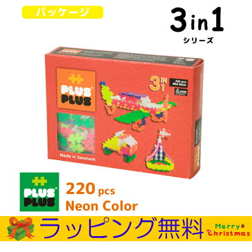 PLUSPLUS(プラスプラス)mini(ミニ)3in1シリーズ 220pcs/ネオン ブロック/おもちゃ/知育玩具/パズル/アート/5歳/6歳/小学生/大人/グッド・トイ/誕生日/クリスマス/プレゼント/男の子/女の子