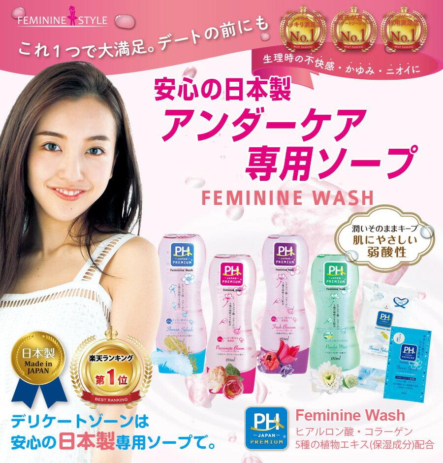 JRSPHジャパン『フェミニンウェットシートタイプ(フェミット)』