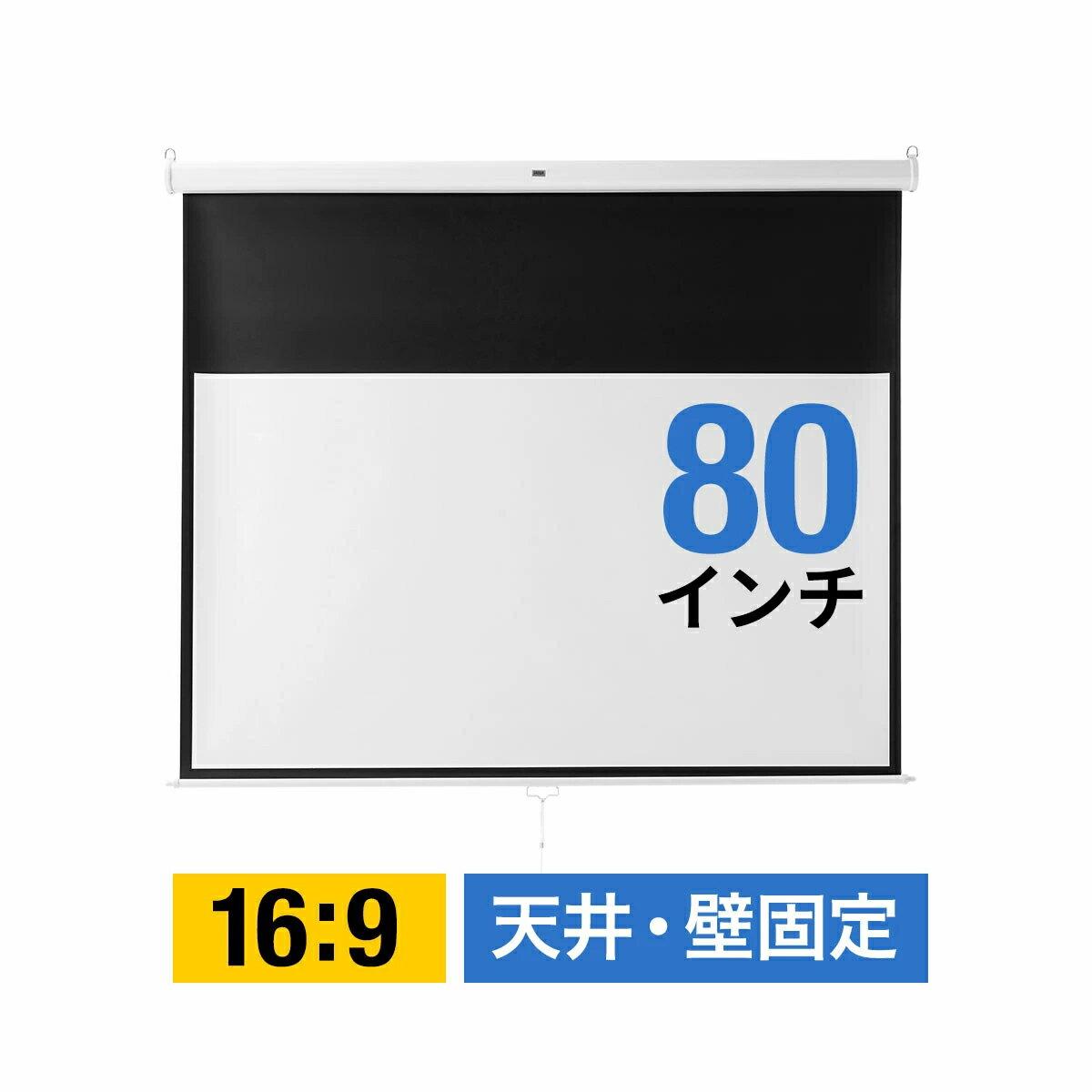 プロジェクター用アクセサリー, プロジェクタースクリーン  80 16:9 100-PRS018