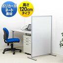 半透明 パーテーション 幅80cm×高さ120cm オフィス...