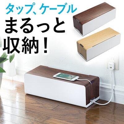 木のケーブルボックス