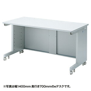 eデスク(Sタイプ・W1400×D600mm)