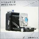 【送料無料】レトロ オブジェ ポラロイドカメラ アンティーク 置物