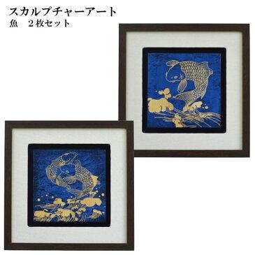 【送料無料】木彫りアート ウッドスカルプチャー 魚 鯉 2枚セット ウッドアートパネル モダン 絵画 壁掛け 木製 アジアン雑貨 インテリア 45×45