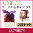 Rose of... ローズオブ Boxed Potpourri ボックス ポプリ 2種セット【ローズ】【アロマ】【ルームフレグランス】【お礼】【プレゼント】【お返し】【芳香剤】【楽ギフ_包装】【RCP】【10P03Dec16】