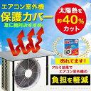 【夏必要品タイムセール】エアコン 室外機パネルカバー 室外機