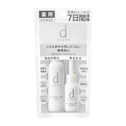 【資生堂】dプログラム ホワイトニングクリア セット MB