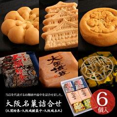 当店を代表するお饅頭や最中を詰合せにしました。大阪名菓詰合せ [6個入]太閤絵巻2個+大阪城鯱...