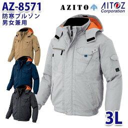 AZ-8571 3L AZITO 防寒ブルゾン 男女兼用 AITOZアイトス AO6