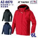 AZ-8870 6L TULTEX 防水防寒コート 男女兼用 AITOZアイトス AO6