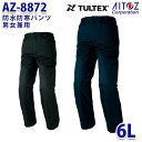 AZ-8872 6L TULTEX 防水防寒パンツ 男女兼用 AITOZアイトス AO6