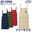 AZ-52008 東北コットンエプロン AITOZアイトス AO7