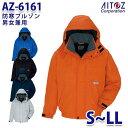 AZ-6161 S~LL 防寒ブルゾン 男女兼用 AITOZアイトス AO6