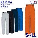 AZ-6162 S~LL 防寒パンツ 男女兼用 AITOZアイトス AO6