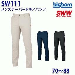 BIGBORN SW111 メンズテーパードチノパンツ 70から88 ビッグボーンSWW