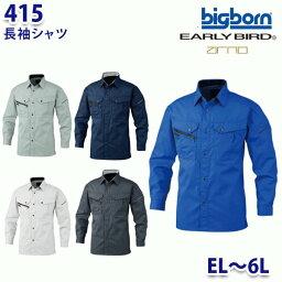 BIGBORN 415 長袖シャツ ELから6L ビッグボーンアーリーバードBG21EB