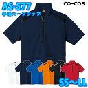 コーコス 作業服 ポロシャツ メンズ レディース 吸汗速乾 AS-577 半袖ハーフジップ SS〜LLSALEセール