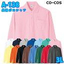 コーコス 作業服 ポロシャツ メンズ レディース 消臭 A-138 長袖ポロシャツ 3L 大きいサイズSALEセール