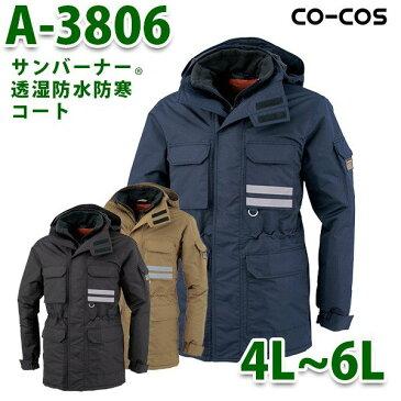 A-3806 サンバーナー透湿防水防寒コート 4L〜6L コーコス CO-COSSALEセール