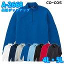 コーコス 作業服 ポロシャツ メンズ レディース 吸汗速乾DRY A-2668 長袖ジップアップ 4L・5L 大きいサイズSALEセール