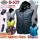 2020年ななめファンフルセット D-929 Dickies ディッキーズ×空調風神服エアマッスル遮熱フードベストSALEセール