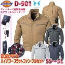 2020年フラットファンフルセットD-901 Dickies ディッキーズ×空調風神服エアマッスル長袖ジャケットSALEセール