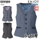 EAV684 ベスト 5号から17号 カーシーKARSEEエンジョイENJOYオフィスウェア事務服SALEセール 1