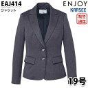 EAJ414 ジャケット 19号 カーシーKARSEEエンジョイENJOYオフィスウェア事務服SALEセール