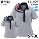 ESP453 ポロシャツ Sから3LカーシーKARSEEエンジョイENJOYオフィスウェア事務服SALEセール