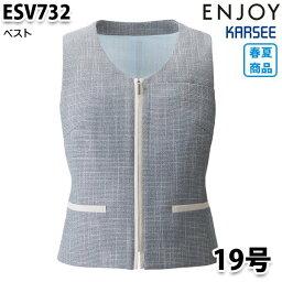 ESV732 ベスト19号カーシーKARSEEエンジョイENJOYオフィスウェア事務服SALEセール