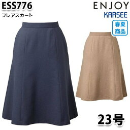 ESS776 スカート 23号 カーシーKARSEEエンジョイENJOYオフィスウェア事務服SALEセール