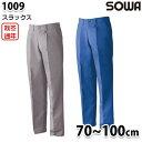 1009 ワンタックスラックス 70から100 桑和 SOWAソーワ 作業服 作業用SALEセール 1