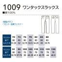 1009 ワンタックスラックス 70から100 桑和 SOWAソーワ 作業服 作業用SALEセール 3