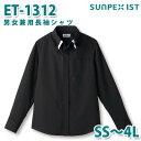 ET-1312 男女兼用長袖シャツ ブラック SS〜4L サンペックスイスト 飲食店 レストラン カフェ 居酒屋 バーSALEセール