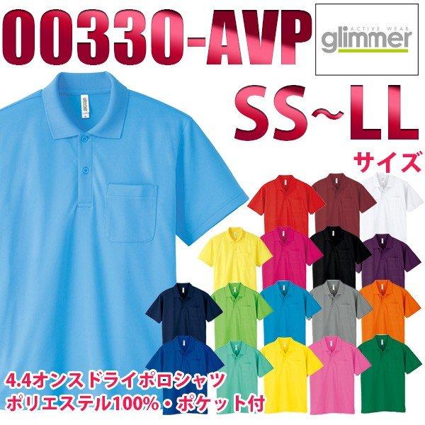 00330-AVP 一般色 (SS~LL)4.4オンスドライポロシャツ(ポケット付)glimmerTOMSSALEセール