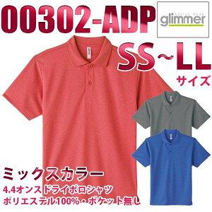 00302-ADP【ミックスカラー】(SS~LL) 4.4オンス ドライポロシャツ glimmer TOMS SALEセール