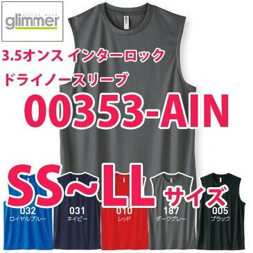 00353-AIN SS〜LLサイズ3.5オンスインターロックドライノースリーブglimmerグリマーTOMSトムス353AINSALEセール
