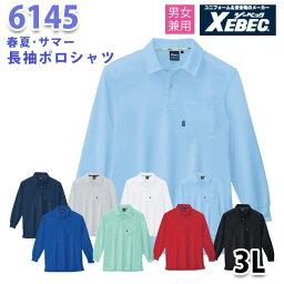 6145 長袖ポロシャツ〈 3L 〉XEBEC ジーベックSALEセール