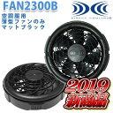 【2019新商品】FAN2300B 空調服 薄型ファンのみ2個セット黒マットブラック☆SALEセール