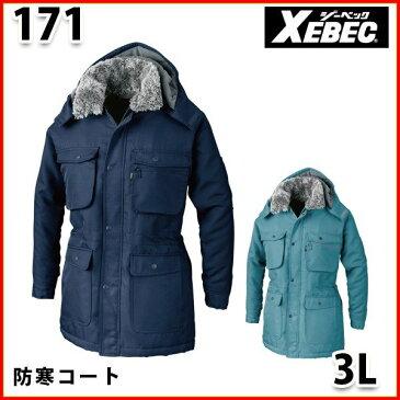 171 加工糸防寒コート〈 3L 〉XEBEC ジーベックSALEセール