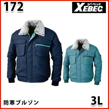 172 加工糸防寒ブルゾン〈 3L 〉XEBEC ジーベックSALEセール