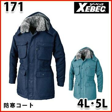 171 加工糸防寒コート〈 4L・5L 〉XEBEC ジーベックSALEセール